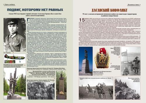 «Военно-исторический журнал»- №7 2013 г.