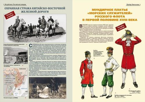 «Военно-исторический журнал»- №9 2013 г.
