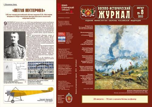 «Военно-исторический журнал»- №8 2013 г.