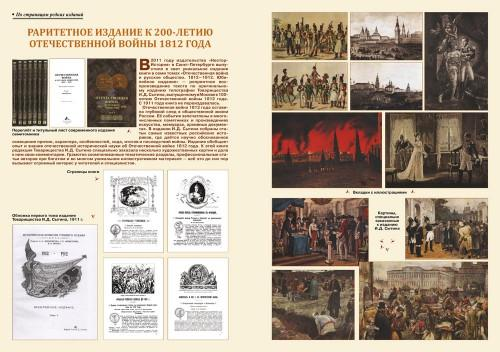 «Военно-исторический журнал»- №10 2013 г.