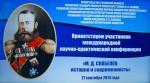 С 27 по 28 сентября 2013 года в Рязани прошли памятные мероприятия посвященные 170-летию со дня рождения выдающегося русского военачальника и полководца Михаила Дмитриевича Скобелева.