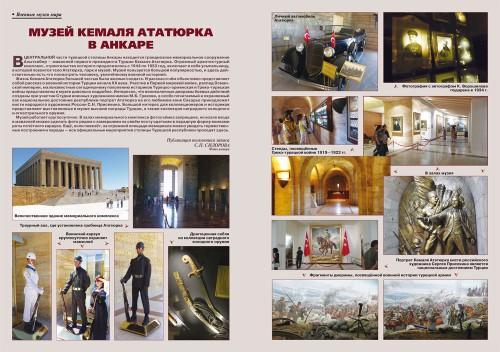 «Военно-исторический журнал»- №12 2013 г.