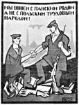 Советский плакат «Мы воюем с панским родом, а не с польским трудовым народом!»
