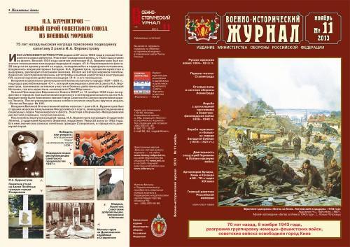 «Военно-исторический журнал»- №11 2013 г.