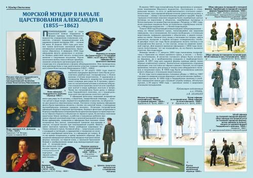 «Военно-исторический журнал»- №1 2014 г.
