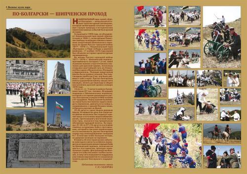 «Военно-исторический журнал»- №2 2014 г