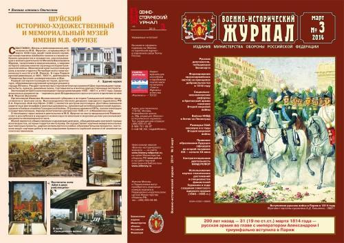 «Военно-исторический журнал»- №3 2014 г