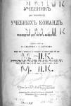 Руководство для унтер-офицеров «Учебник для пехотных учебных команд». 31-е изд. Петроград, 1916 г.
