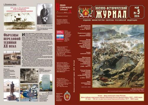 «Военно-исторический журнал»- №5 2014 г.