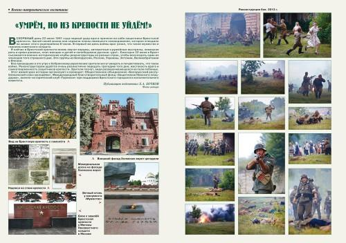 «Военно-исторический журнал»- №6 2014 г
