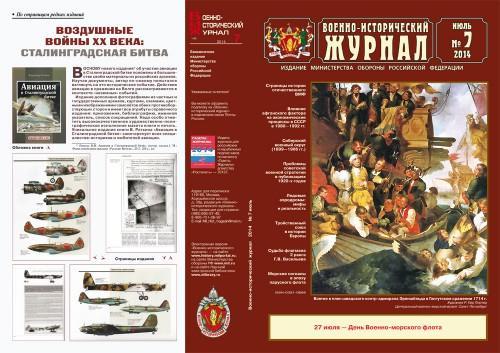 «Военно-исторический журнал»- №7 2014 г.