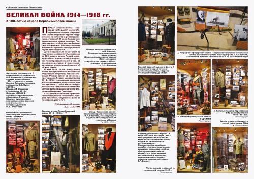 «Военно-исторический журнал»- №8 2014 г.