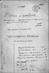 Литературно-художественный журнал кадет «Донец на чужбине»