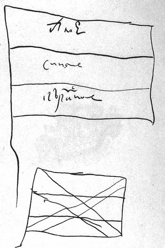 Собственноручный рисунок Петра I с указанием, какие делать флаги, на черновом указе Е.И. Украинцеву, русскому послу, которого царь отправил в 1700 г. в Стамбул для заключения перемирия с Османской империей