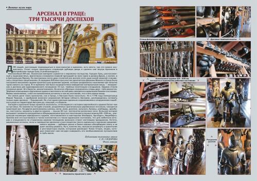 «Военно-исторический журнал»- №9 2014