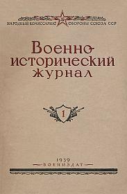 «Военно-исторический журнал»- №1 1939 г.