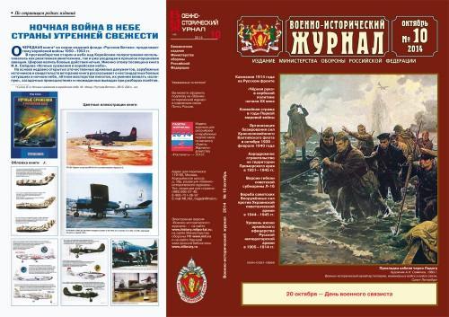 «Военно-исторический журнал»- №10 2014 г.