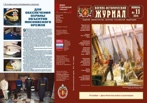 «Военно-исторический журнал»- №11 2014 г.