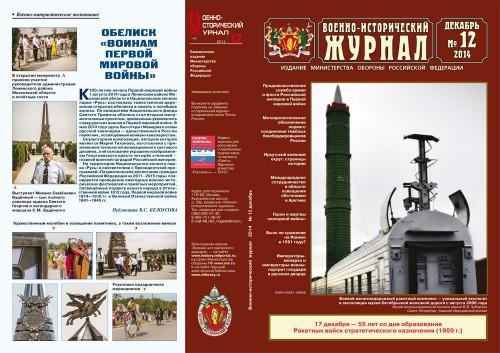 «Военно-исторический журнал»- №12 2014 г.