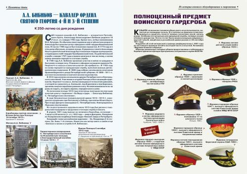 «Военно-исторический журнал»- №1 2015 г.