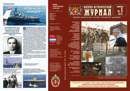 http://history.milportal.ru/arxiv/voenno-istoricheskij-zhurnal-2015-g/voenno-istoricheskij-zhurnal-1-2015-g