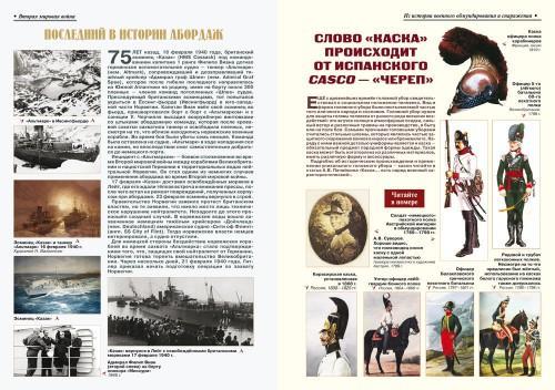«Военно-исторический журнал»- №2 2015 г.