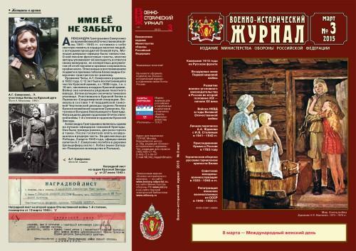 «Военно-исторический журнал»- №3 2015 г.