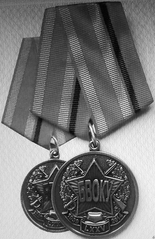 Юбилейная медаль «75 лет Бакинскому ВОКУ»
