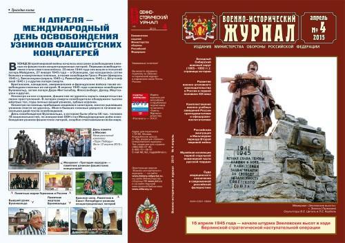 «Военно-исторический журнал»- №4 2015 г.