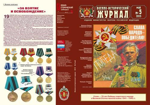 «Военно-исторический журнал»- №5 2015 г.