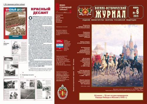 «Военно-исторический журнал»- №6 2015 г.