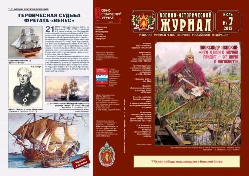 «Военно-исторический журнал»- №7 2015 г.