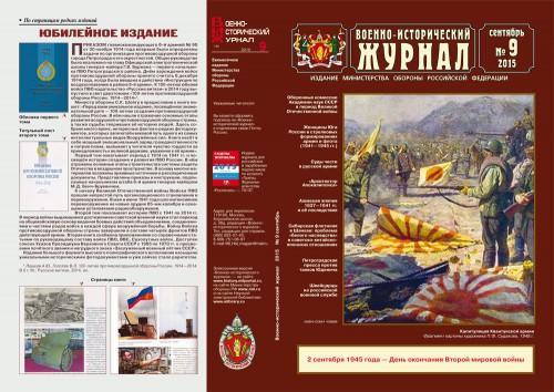 «Военно-исторический журнал»- №9 2015 г.