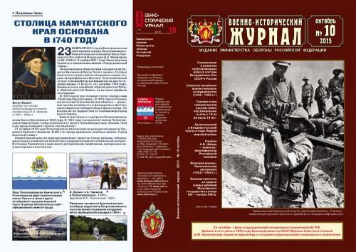 «Военно-исторический журнал»- №10 2015 г.