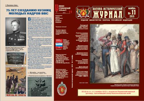 «Военно-исторический журнал»- №11 2015 г.