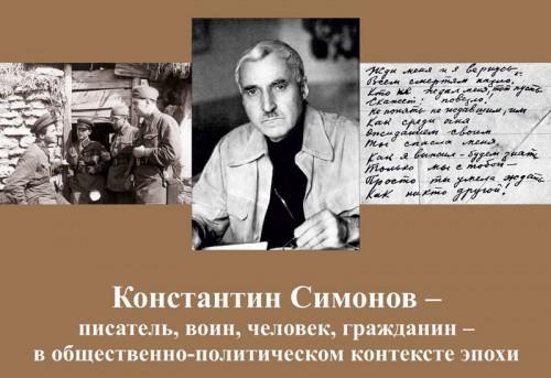 Симонов1