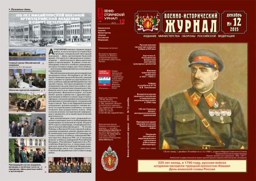 «Военно-исторический журнал»- №12 2015 г.