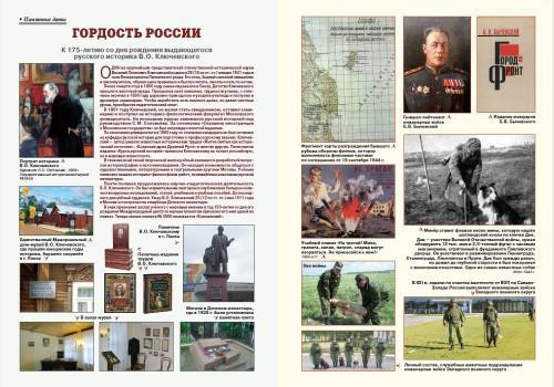 «Военно-исторический журнал»- №1 2016 г