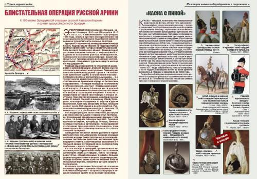 «Военно-исторический журнал»- №2 2016 г