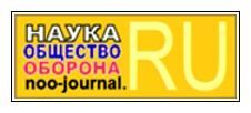 """Сетевое издание """"Наука. Общество. Оборона"""""""