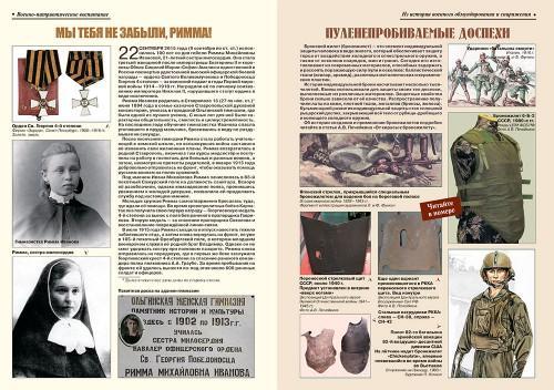 «Военно-исторический журнал»- №3 2016 г