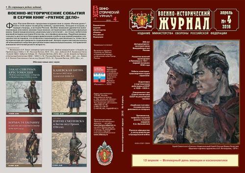 «Военно-исторический журнал»- №4 2016 г