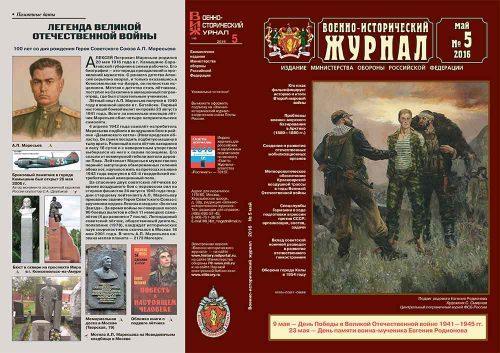 «Военно-исторический журнал»- №5 2016 г