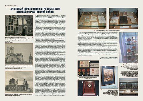 «Военно-исторический журнал»- №6 2016 г