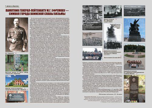 «Военно-исторический журнал»- №8 2016 г