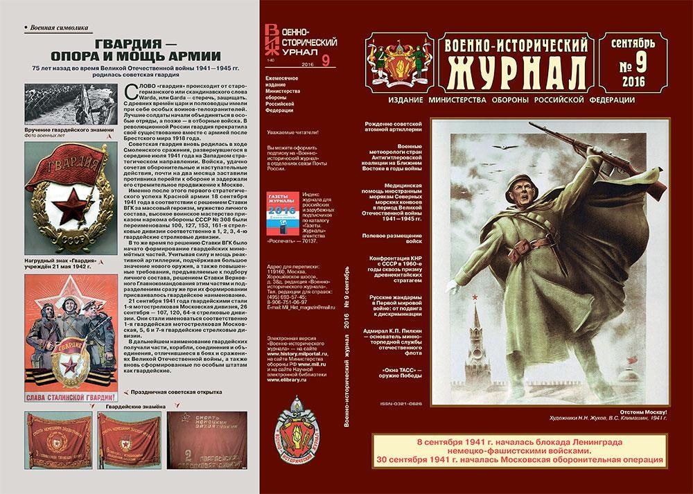 «Военно-исторический журнал»- №9 2016 г