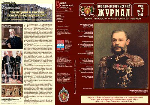 «Военно-исторический журнал»- №7 2016 г