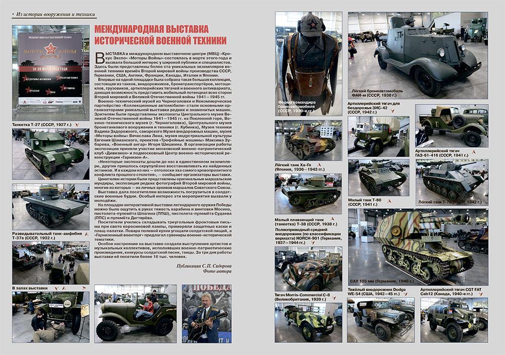 Международная выставка исторической военной техники