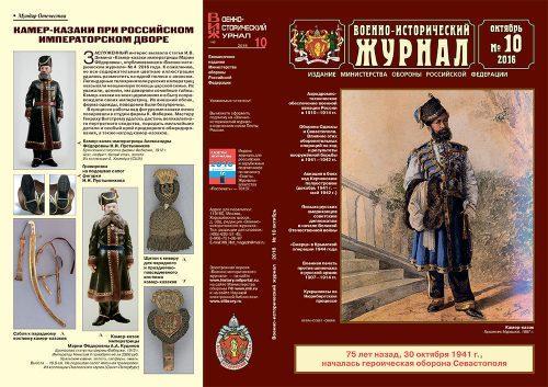 «Военно-исторический журнал»- №10 2016 г