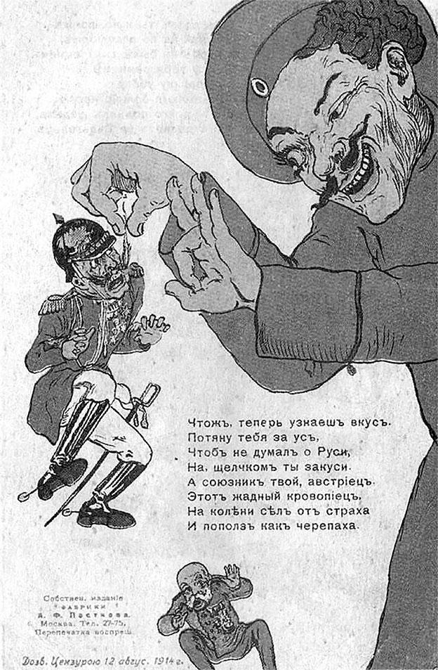 Русская открытка времён Первой мировой